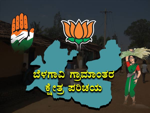 Karnataka Assembly Election 2018 Belagavi Rural Constituency Profile