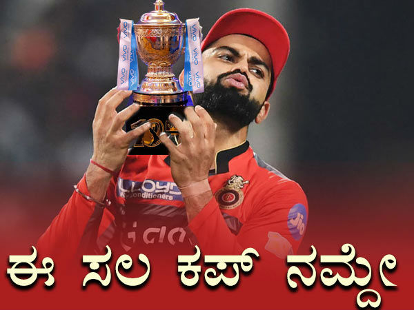 There is no Kannadiga in RCB, still IPL cup ours