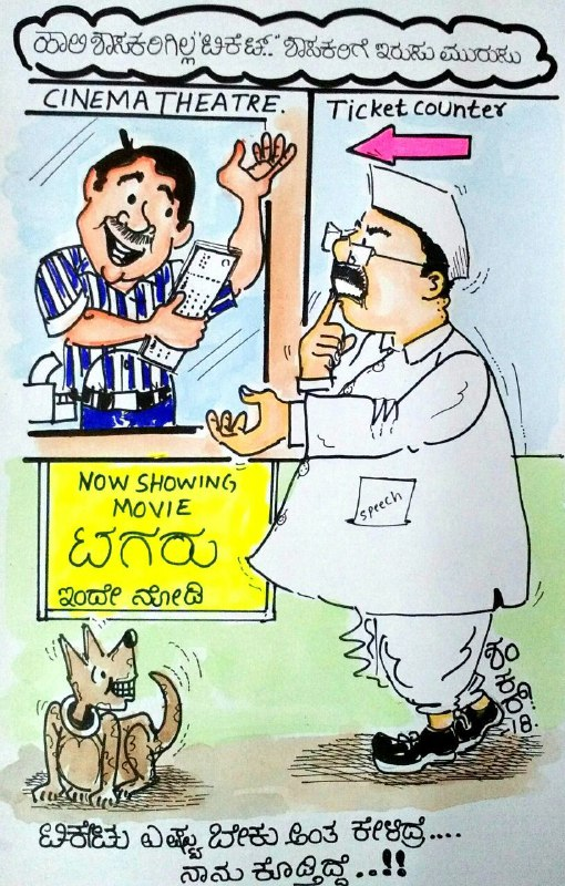 Karnataka Election cartoon: ticket politics in all parties