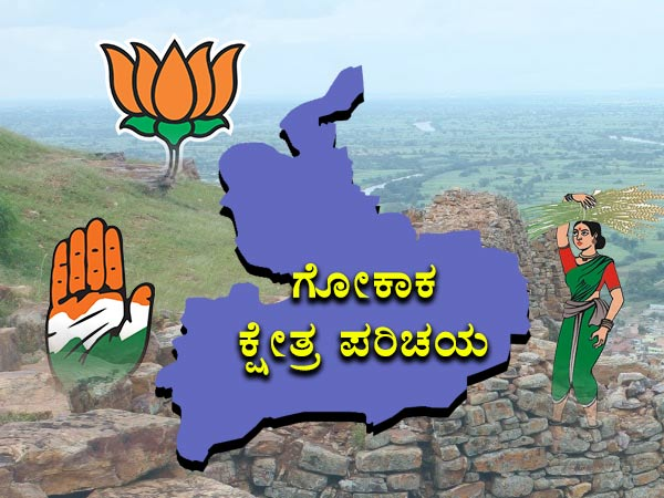 Karnataka Assembly Election 2018 Gokak Constituency Profile
