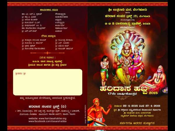 Six days Haridasa habba festival from April 22