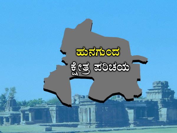 Karnataka assembly election 2018 : Hunagund constituency profile