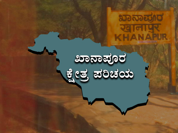 Karnataka Assembly Election 2018: Khanapur Constituency Profile
