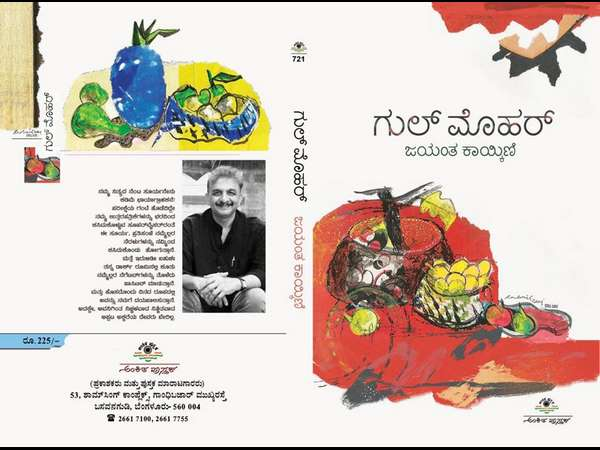 Jayant Kaykinis 2 books to release on April 22 in Bengaluru