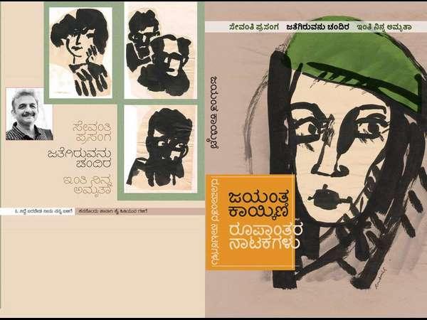 ಏ.22 ರಂದು ಜಯಂತ್ ಕಾಯ್ಕಿಣಿ ಅವರ 2 ಪುಸ್ತಕ ಲೋಕಾರ್ಪಣೆ