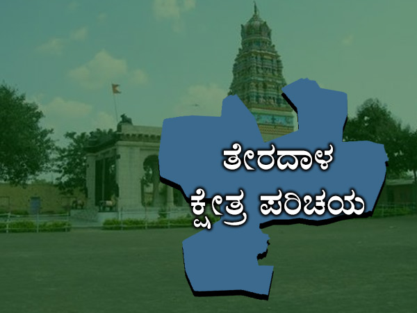 Karnataka assembly election 2018 : Terdal constituency profile
