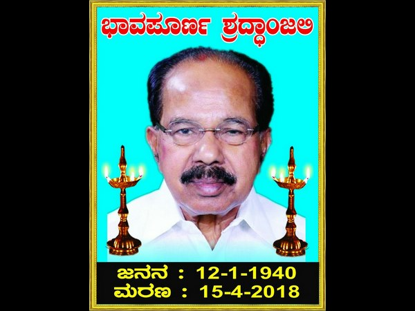 Obituary to Veerappa Moily by Congress workers