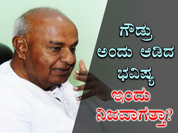 Why Did Deve Gowda Say Like That One And Half Years Ago