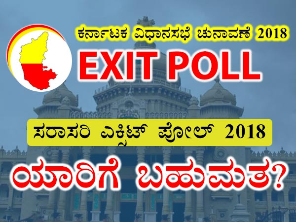 Karnataka Assembly Elections 2018 Exit Polls Aggregate Poll Of Polls Results