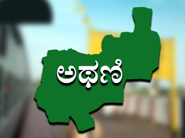 Karnataka assembly election 2018 : Athani constituency profile