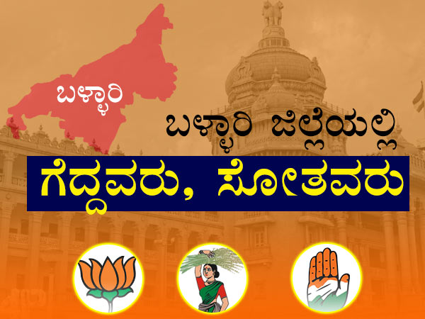 Karnataka Assembly elections 2018 : Bellary Ballari Distrit Winners Losers