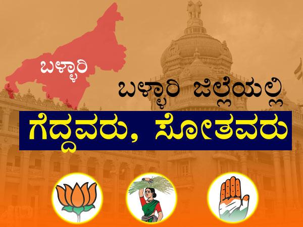 Karnataka Assembly Elections 2018 Bellary Ballari District Winners Losers