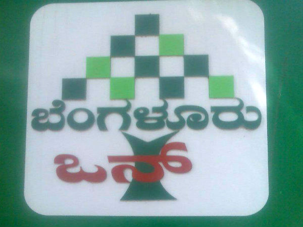 New four service added to Bangalore one centers