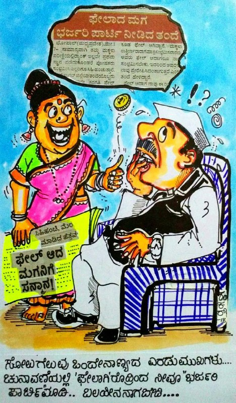 Election Cartoon: Success and failure are the 2 faces of one coin.