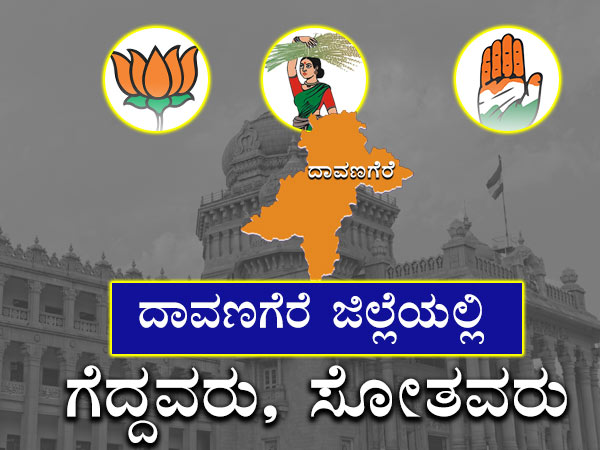 Karnataka Assembly elections 2018 : Davanagere District Winners Losers