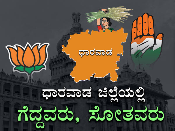 Karnataka Elections Results 2018 Dharwad District Winners And Losers