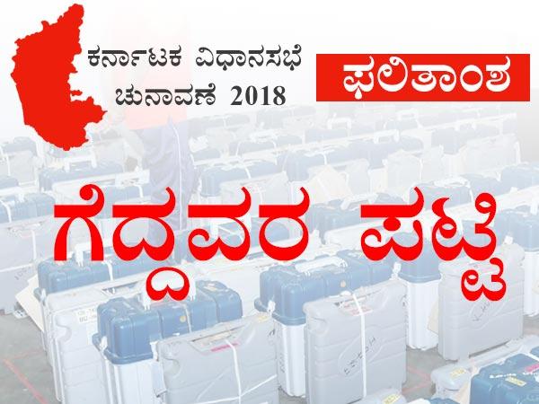 ಕರ್ನಾಟಕ ವಿಧಾನಸಭೆ ಚುನಾವಣಾ ಫಲಿತಾಂಶ 2018: ಗೆದ್ದವರ ಸಂಪೂರ್ಣ ಪಟ್ಟಿ