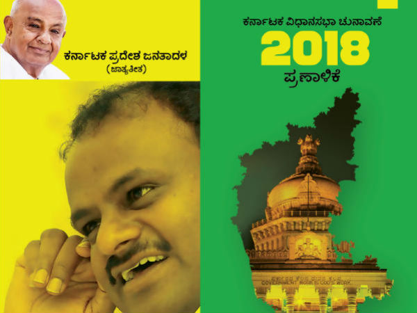 Karnataka Elections Jds Manifesto What For Irrigation Sector