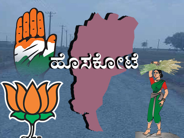 Karnataka Assembly Election 2018 Hosakote Constituency Profile