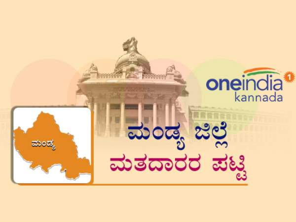 Karnataka Assembly Elections 2018 Constituency Wise Voters In Mandya District