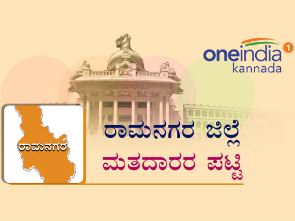 Karnataka Assembly Elections 2018 Constituency Wise Voters In Ramanagara District