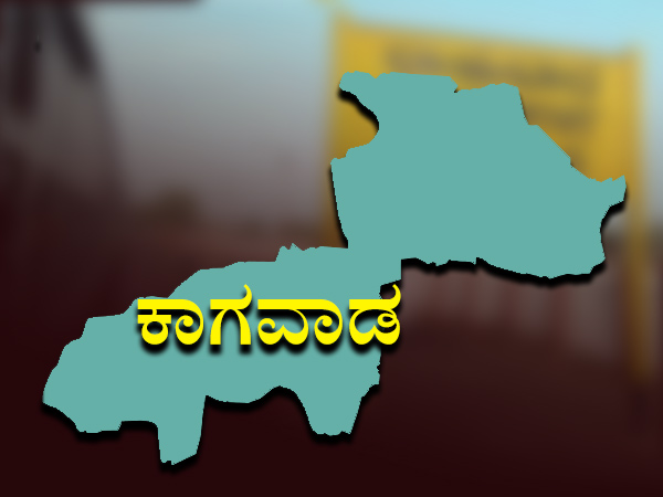Karnataka Assembly Election 2018 Kagwad Constituency Profile