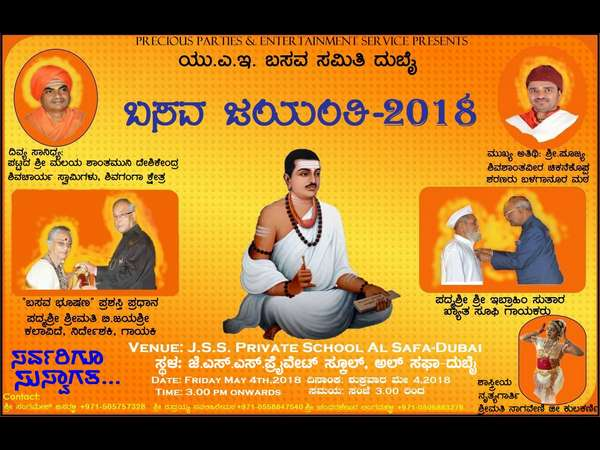 Uae Basava Samiti To Celebrate Basava Jayanti In Dubai