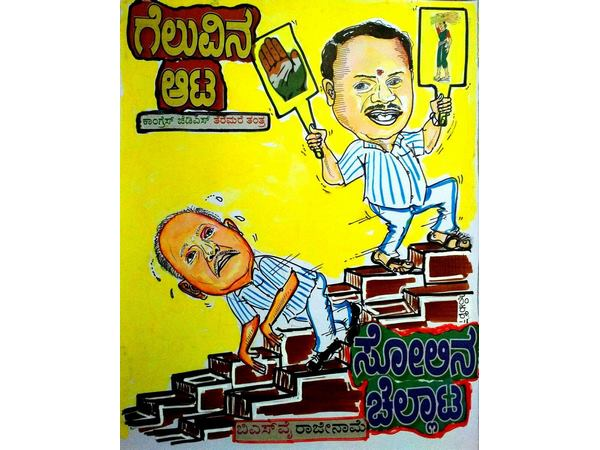 Floor Test In Karnataka Assembly Cartoon By Shankar