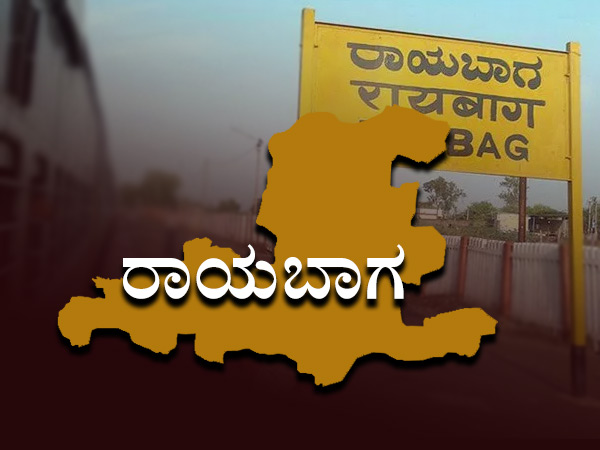 Karnataka Assembly Election 2018: Raybag Constituency Profile