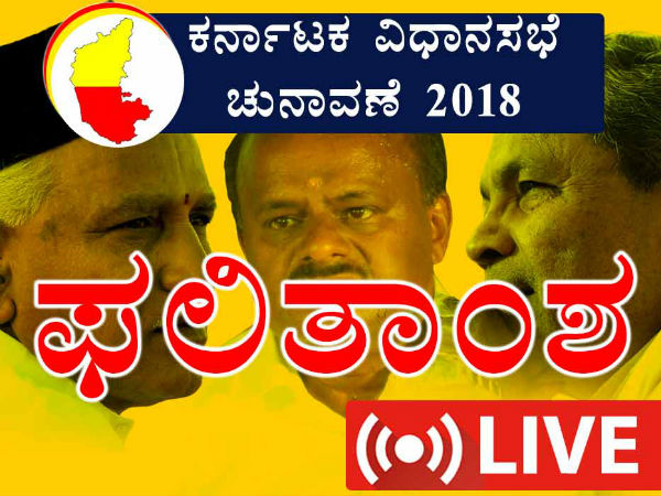 Karnataka Election Results, Trends 2018 LIVE Updates