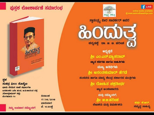 Veer Savarkar Hindutva now in Kannada
