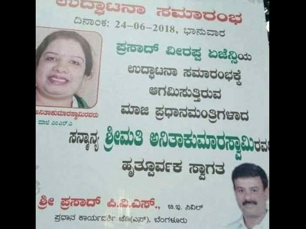 Why Anithakumaraswamy Flex Viral On Social Media