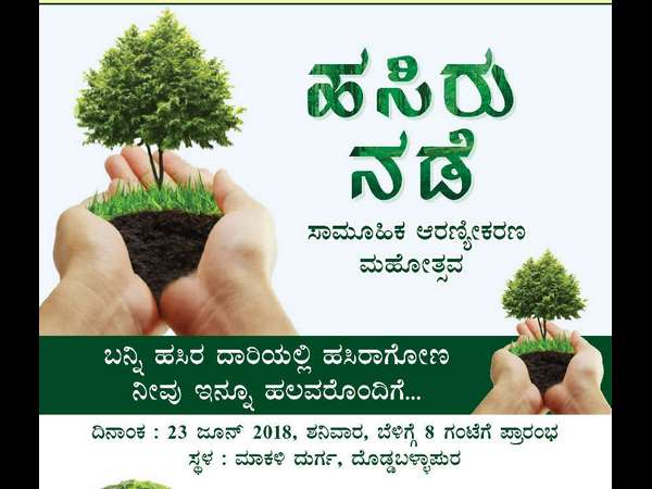 Doddaballapur: Hasiru Nade a programme to create awareness on Environment on 23 June