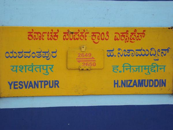 Commuters Demand Stop At Haveri Karnataka Sampark Kranthi Express