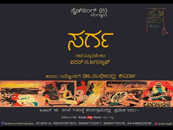 Sarga kannada play on June 16 Kalagrama Bharath Sa Jagannath