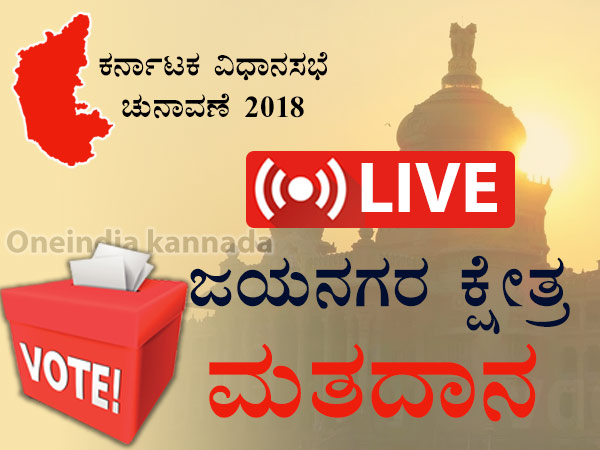 Jayanagar assembly constituency voting LIVE updates