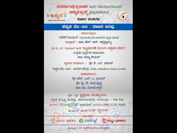 Nava Karnataka Publication conducts workshop and Book release function on July 29