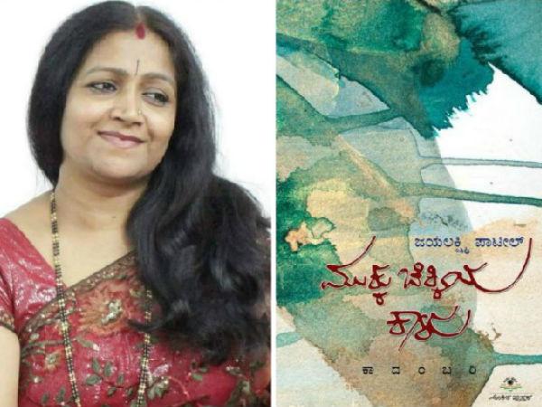 Actor Jayalakshmi Patils Kannada Novel Mukku Chikkiya Kalu To Be Released On July 15 In Bengaluru