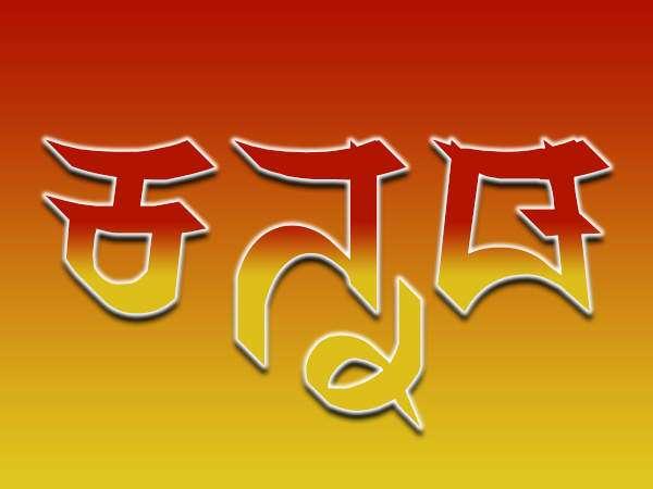 ಹಿಂದಿ ಏರಿಕೆ, ಕನ್ನಡ ಸೇರಿದಂತೆ ದಕ್ಷಿಣ ಭಾರತದ ಭಾಷಿಕರಲ್ಲಿ ಗಣನೀಯ ಇಳಿಕೆ