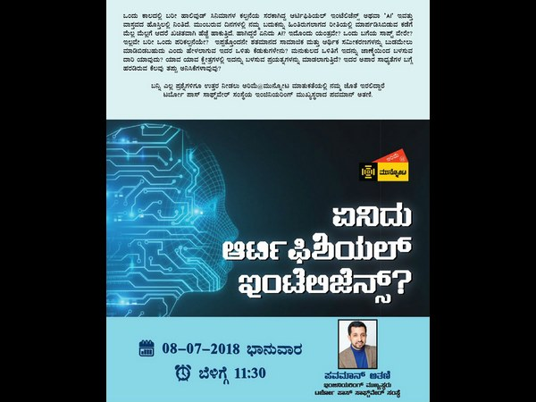 Talk on Artificial Intelligence by Pavaman Athani