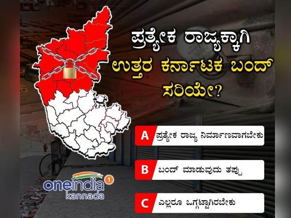 North Karnataka Bandh On August 2 Opinion Poll Result