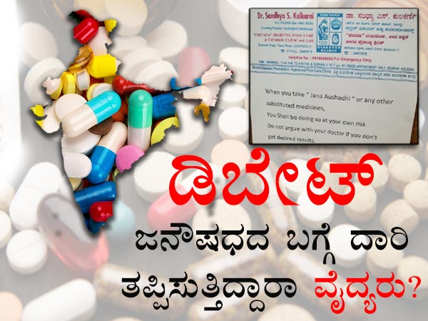 Is Jan Aushadhi Kendra Medicines Useful Or Doctors Simply Spreading Lies
