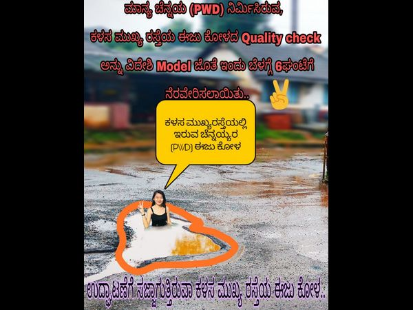 This is how PWD department work trolled in Chikkamagaluru?