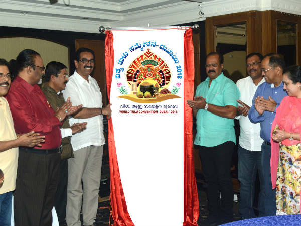 World Tulu Conference Logo Launched