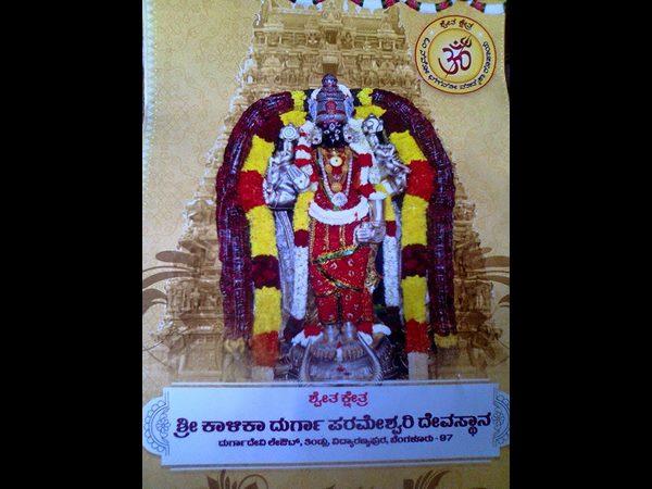 ಬೆಂಗಳೂರು  : ದುರ್ಗಾ ಪರಮೇಶ್ವರಿ ದೇವಾಲಯ ಮುಜರಾಯಿ ವ್ಯಾಪ್ತಿಗೆ
