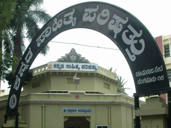 Court rejects term extension of Kannada Sahitya Parishat president