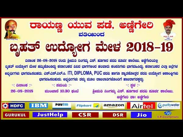 Job fair in Annigeri Dharwad on August 26