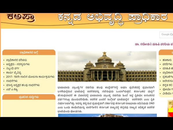 South Indian language conference in November