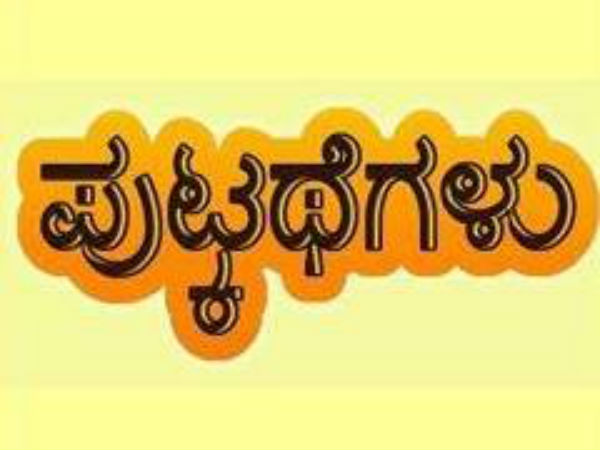 One Thousand Beautiful Kannada Short Stories By Chandrama