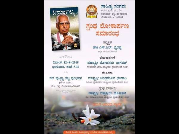 RSS chief Mihan Bhagwat to release Nirmalya book in Bengaluru on Aug 12